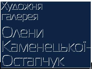 Художня галерея. Олена Каменецька-Остапчук